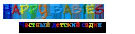 Детский сад в Баку HAPPYBABIES
