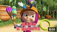 masha-i-medved-delo-v-shlyape